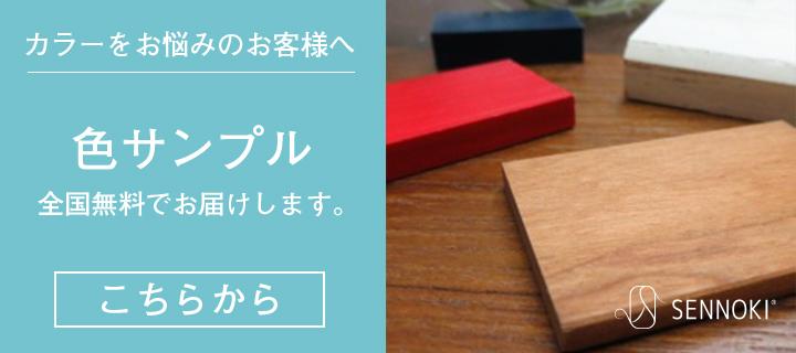 センノキSENNOKI壁掛け鏡取付おしゃれオーダーミラー日本製インスタ全身鏡大型洗面北欧セール天然木設置石膏ボードおしゃれ色サンプル