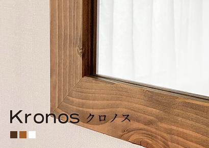 センノキ鏡おしゃれオーダーミラー日本製インスタ全身鏡大型ダンスクロノス