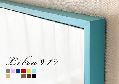 センノキ鏡おしゃれオーダーミラー日本製インスタ全身鏡大型ダンスリブラ