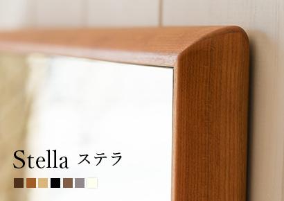 センノキ鏡おしゃれオーダーミラー日本製インスタ全身鏡大型ダンスステラ