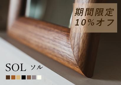 センノキ鏡おしゃれオーダーミラー日本製インスタ全身鏡大型ダンスソル