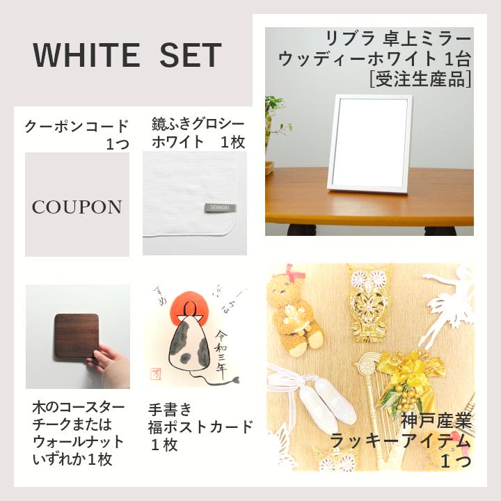 SENNOKIセンノキ福袋ホワイトセット鏡コースタークーポンコード
