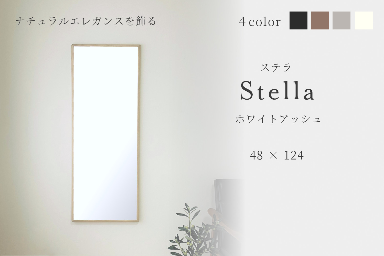 センノキ天然木SENNOKI鏡おしゃれオーダーミラー日本製インスタ全身鏡大型ダンスリブラステラアッシュグレーナチュラル