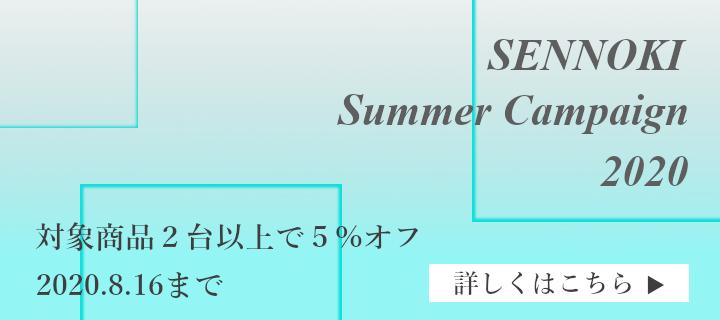 SENNOKIサマーキャンペーン2020