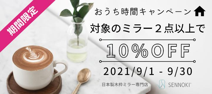 センノキSENNOKI壁掛け鏡おしゃれオーダーミラー日本製インスタ全身鏡大型洗面北欧セール天然木設置石膏ボード